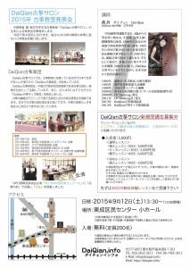 2015年古筝教室発表会(裏)