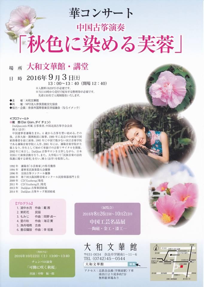 20160903大和文華館