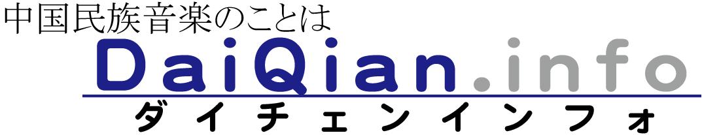 DaiQian.infoダイチェンインフォ