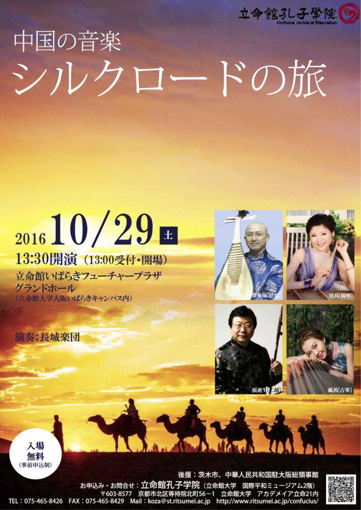 event20161029(表)